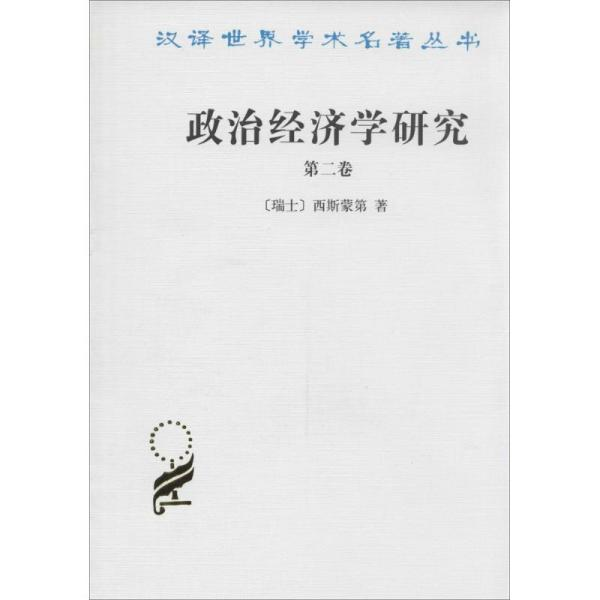 政治经济学研究 经济理论、法规 西斯蒙第 新华正版