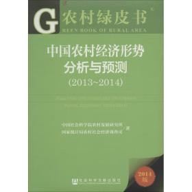 农村绿皮书:中国农村经济形势分析与预测(2013~2014)