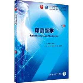 康复医学(第6版/本科临床/配增值)黄晓琳 人民卫生出版社 9787117266796