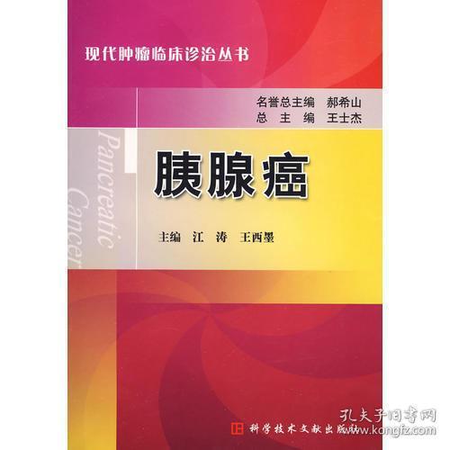 胰腺癌 现代肿瘤临床诊治丛书