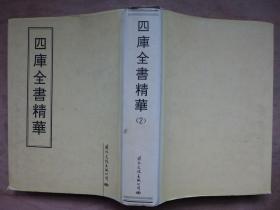 钦定四库全书 毛诗注疏【据四库本影印100部】