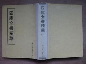 钦定四库全书 周礼注疏【据四库本影印100部】
