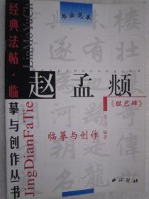 赵孟頫胆巴碑临摹与创作 西泠16开 978780517509602 元