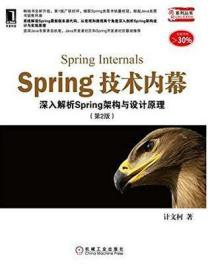 Spring技术内幕(第2版)