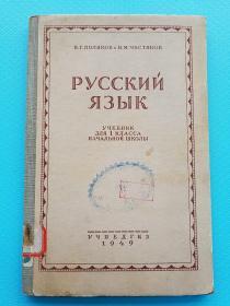 русский язык - учебник для 1 класса начальной школы 俄罗斯语言(一年级)。