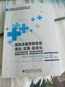 医院全面预算管理理论·实践·信息化 非偏包邮 无塑封