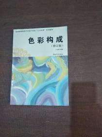 """普通高等教育艺术设计专业""""三大构成""""系列教材:色彩构成(修订版)"""