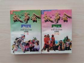 《故事会》1996年1月—12月合订本  (全二册,上海文艺出版社1997年1月第1版第1次印刷)