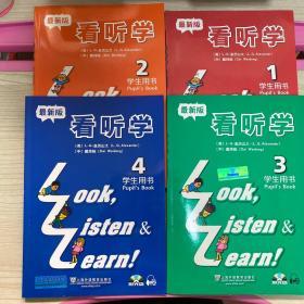 看听学 学生用书(附光盘)、练习册、辅导与练习 全套十册 合售