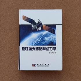 挠性航天器结构动力学