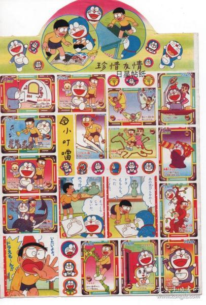 动漫,卡通,动画贴纸《机器猫》