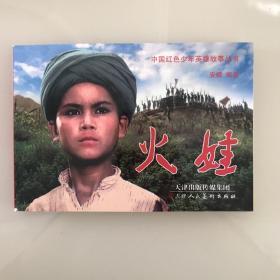 火娃中国红色少年英雄故事丛书