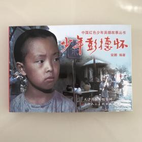 少年彭德怀 中国红色少年英雄故事丛书