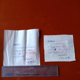 1964年中共山西省委定襄县社教工作团社教工作队员在社员家吃派饭付粮票让粮站售给面粉的证明2张