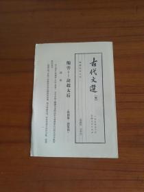 1974年,古代文选(五)触龙说赵太后。
