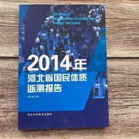 2014年河北省国民体质监测报告