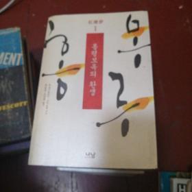 韩文原版红楼梦1-6卷全 有精美插图