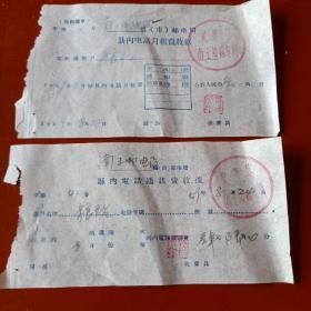 1959年定襄县县内电话月租费,通话费收据各一张