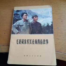 毛委员朱军长在闽西的故事