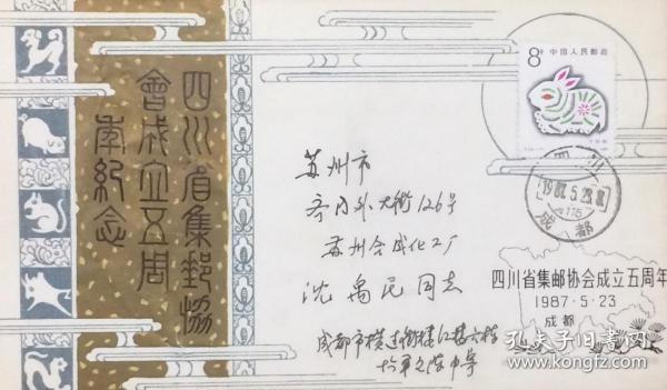 四川省集邮协会成立五周年实寄纪念封(三戳清)