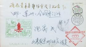 济南青年集邮协会成立实寄纪念封(三戳清)