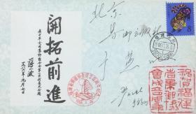 福建省集邮协会成立四周年纪念封(严亿北寄于燕)