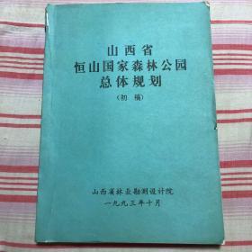 山西省恒山国家森林公园总体规划(初稿)
