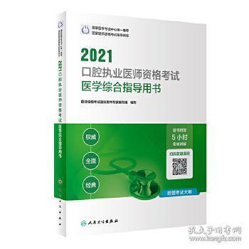 人卫版·2021执业医师考试·2021口腔执业医师资格考试医学综合指导用书(配增值)教材·习题
