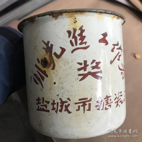盐城市搪瓷厂茶缸 先进工作者