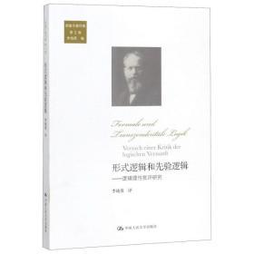 形式逻辑和先验逻辑--逻辑理 批评研究/胡塞尔著作集