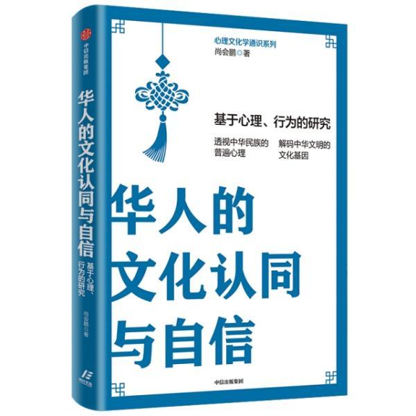 华人的文化认同与自信(基于心理行为的研究)/心理文化学通识系列