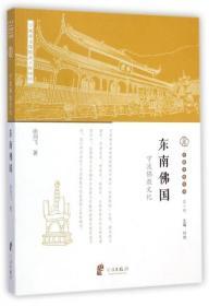 东南佛国(宁波佛教文化)/宁波文化丛书
