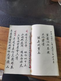 民国手抄道教符咒书