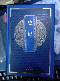 中华国粹经典文库-史记 精装本(私藏品佳