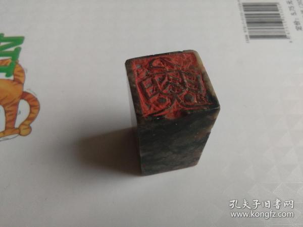 老闲章一枚,双面印,篆刻功底深厚,高3.8厘米,宽1.6厘米,年代和材质自鉴,包快递发货。