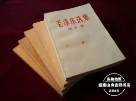 毛泽东选集(全五卷)全五册 五本全