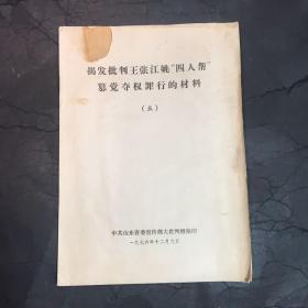 """揭发批判王张江姚""""四人帮""""篡党夺权罪行的材料(五)"""