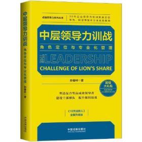 中层领导力训战:角色定位与专业化管理