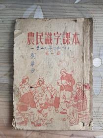 农民识字课本第一册