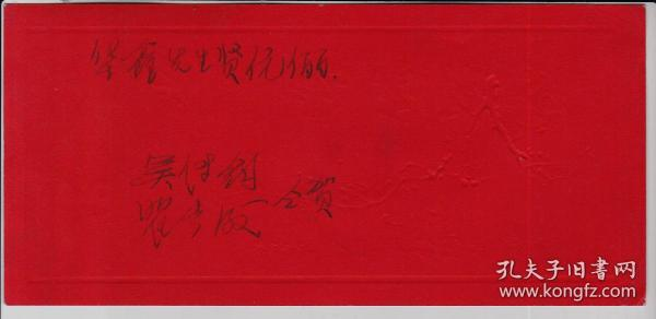 人文地理与经济地理学家、中国科学院资深院士吴传钧写的贺卡