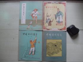 1956年少年儿童出版社32开:中国古代寓言故事      第1-4册