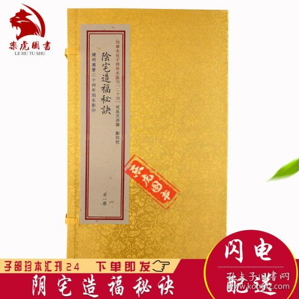 阴宅造福秘诀/四库未收子部珍本汇刊