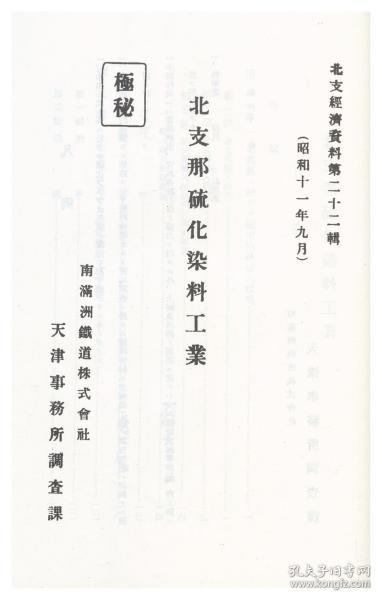 【复印本】北支的硫化染料工业 1936年印行(日文)