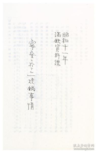 【复印本】宁安ニ于ケル烧锅事情(节选) 1936年印行(日文)