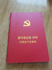 十八大通过的中国共产党章程(朝鲜文)