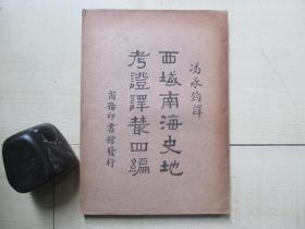 1940年商务印书馆32开:西域南海史地考证译丛   四编