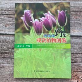 河北省野生观赏植物图鉴