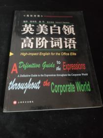 英美白领高阶词语:High-impact English for the Office Elite