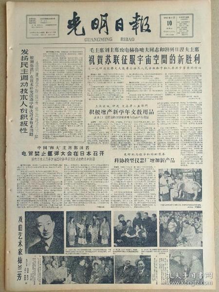 光明日报1961年8月10日,今日四版全。【梅兰芳生前剧照】