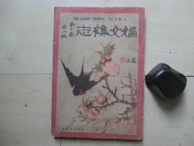 1924年商务印书馆16开: 妇女杂志     第十卷第三号